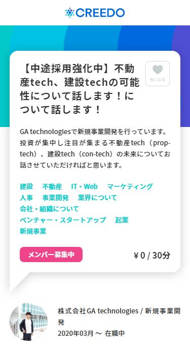 GAtechnologies_CREEDO募集