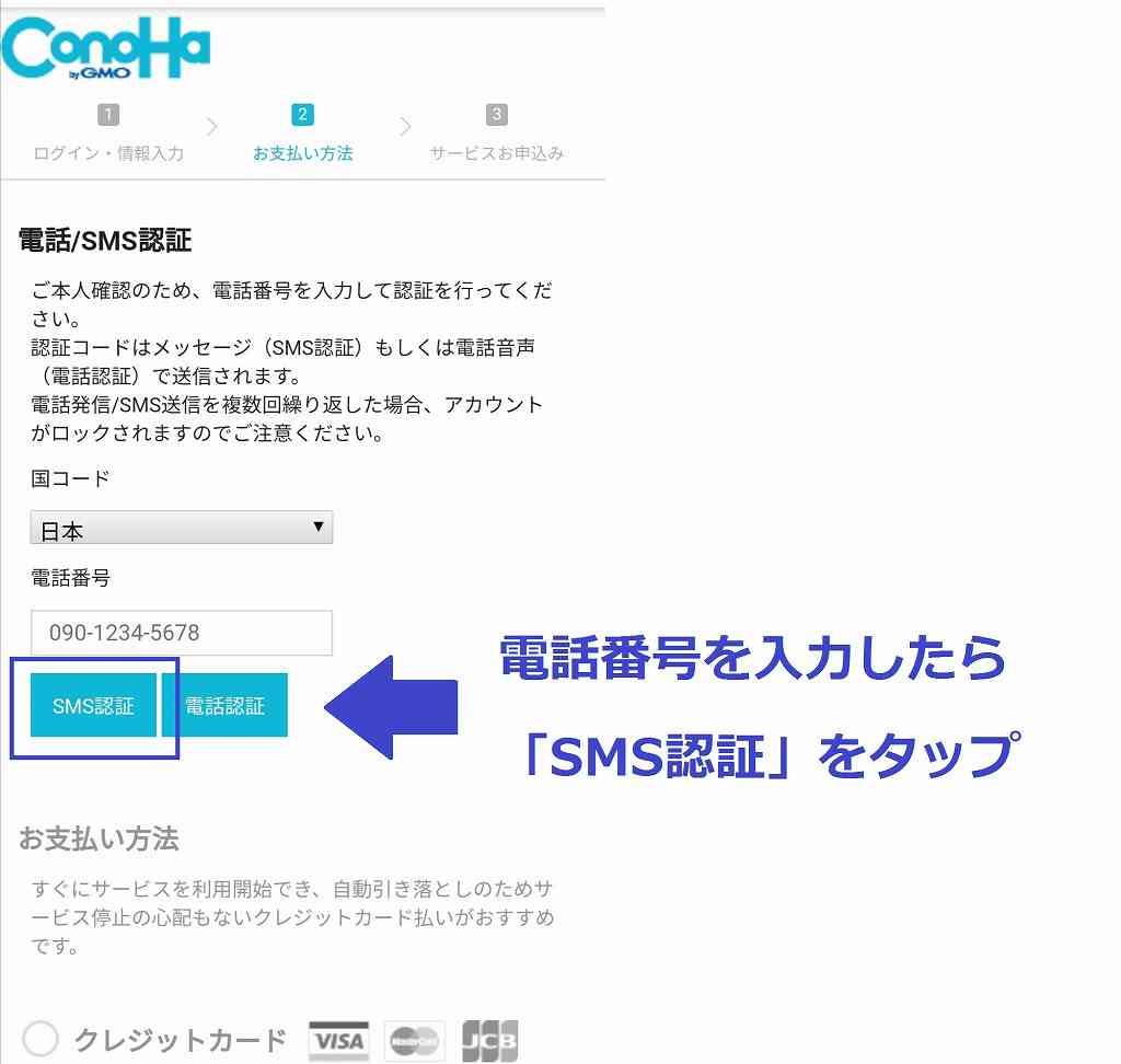 スマホでブログの始め方ConoHaWINGSMS認証