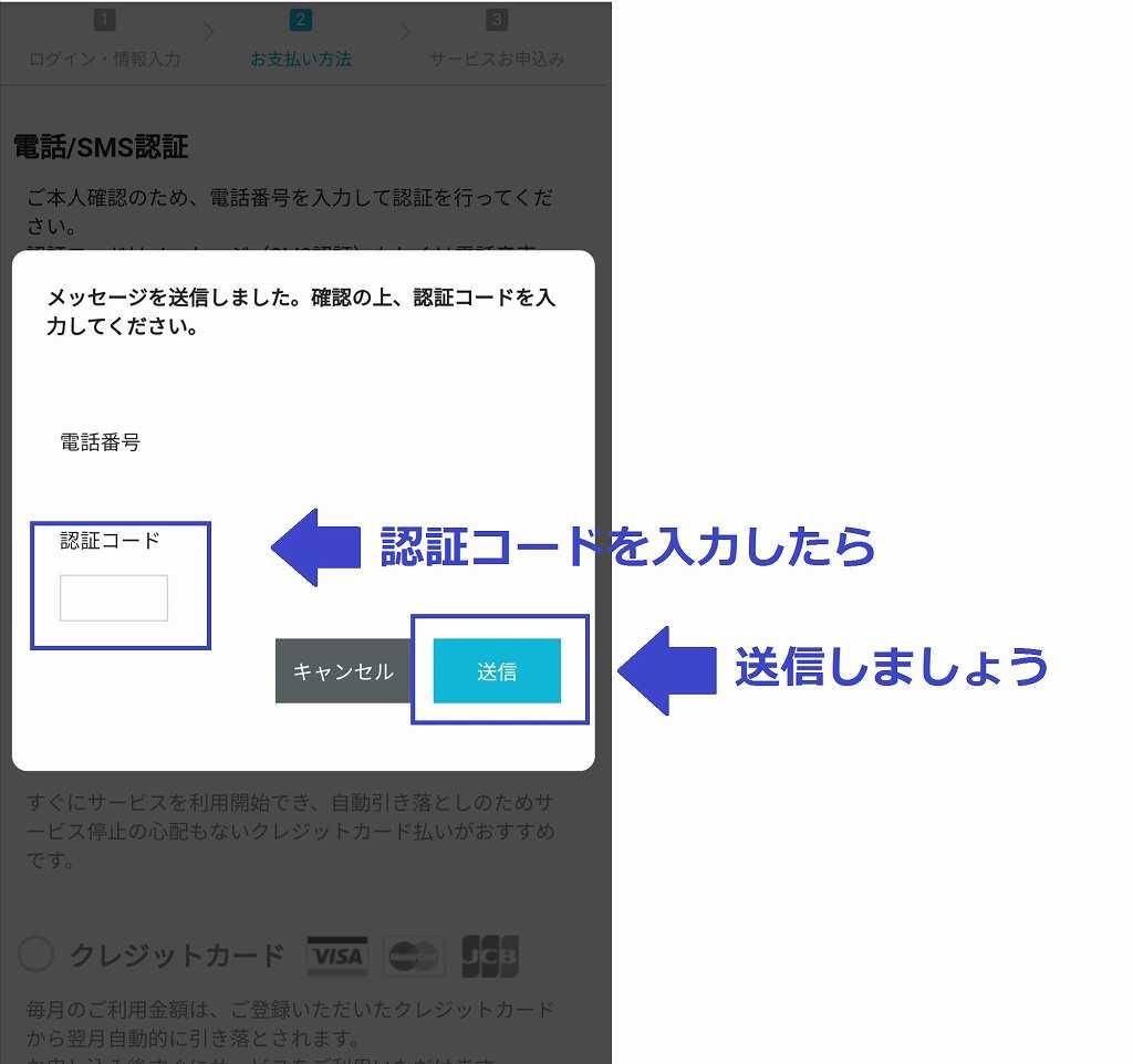 スマホでブログの始め方ConoHaWINGSMS認証コード入力