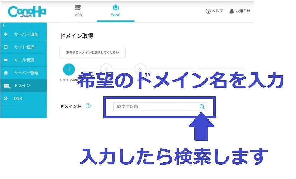スマホでブログの始め方ConoHaWING希望ドメイン名の検索