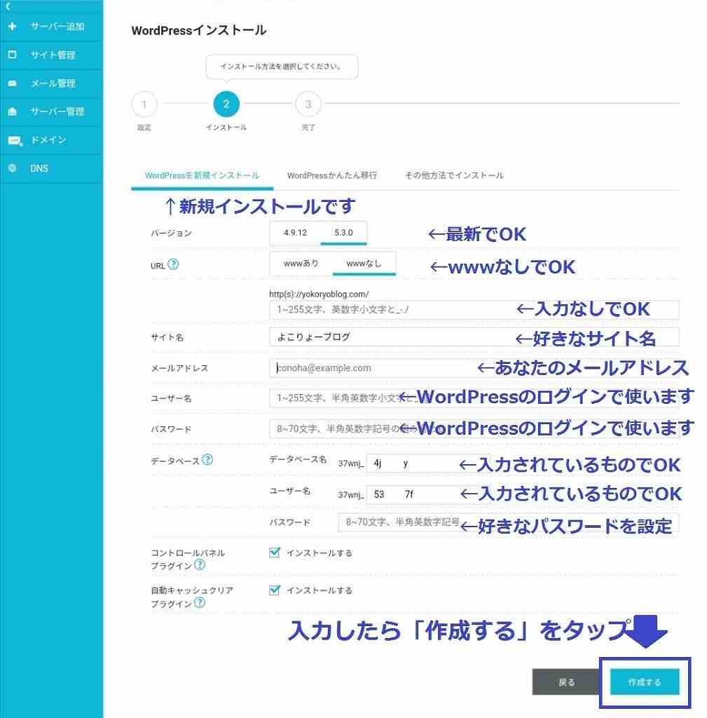 スマホでブログの始め方ConoHaWINGWordPressのインストール情報の入力