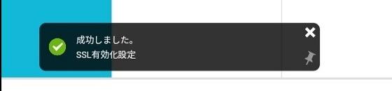 スマホでブログの始め方ConoHaWINGSSL化に成功しました