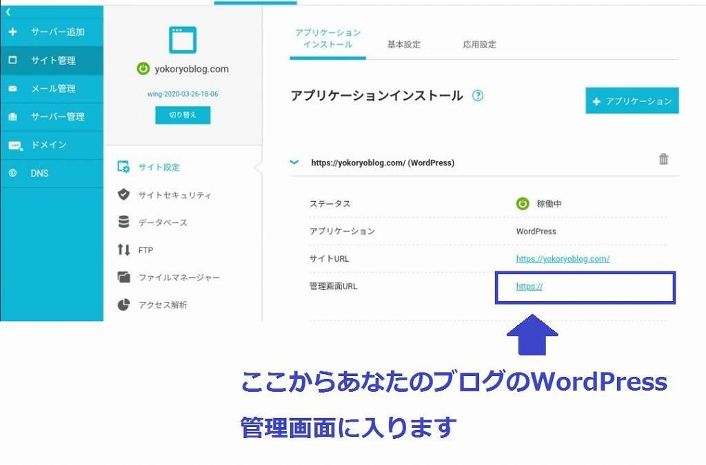スマホでブログの始め方ConoHaWINGWordPress管理画面URLをタップ