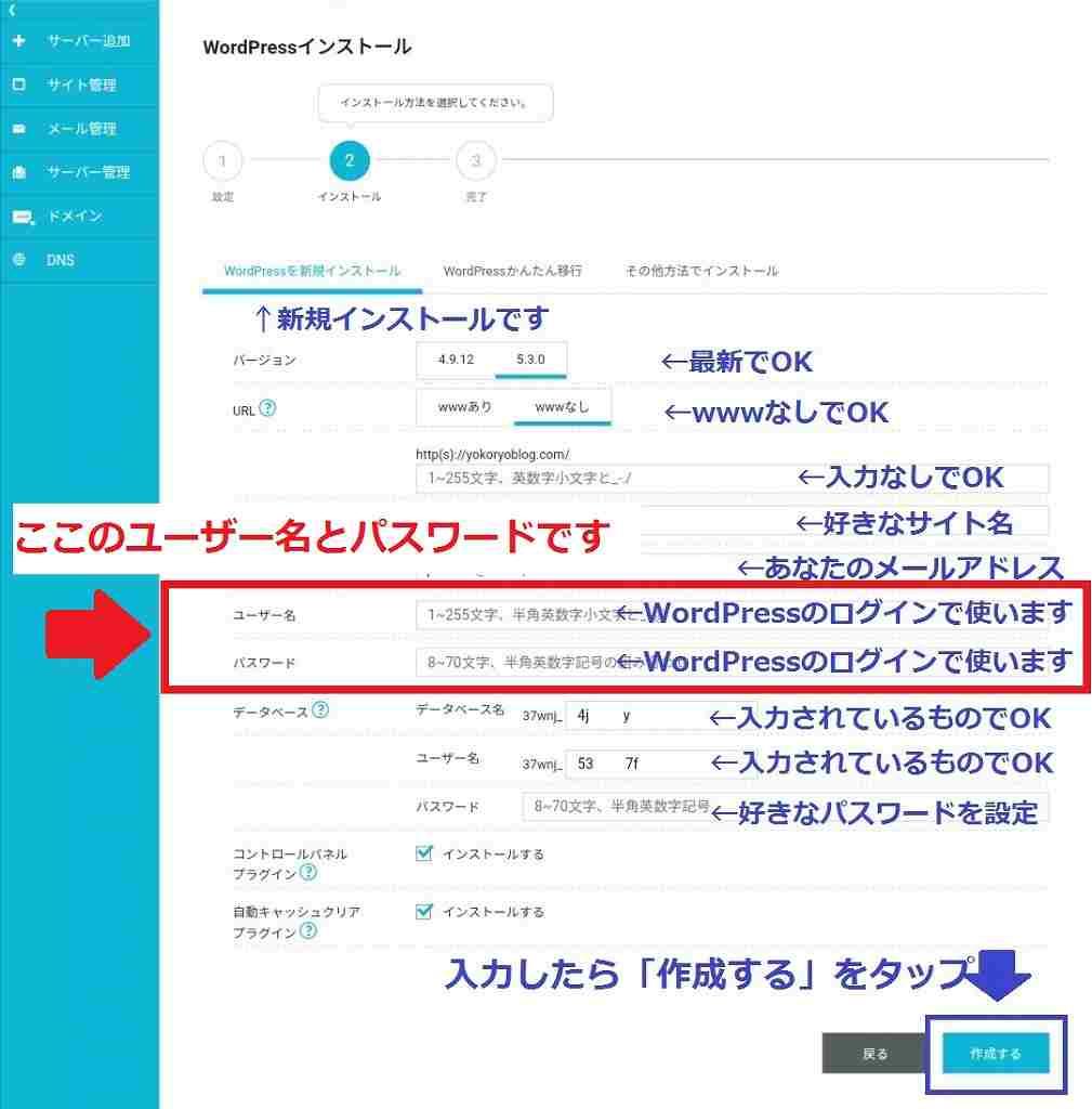 スマホでブログの始め方ConoHaWINGWordPressログインのユーザー名とパスワード