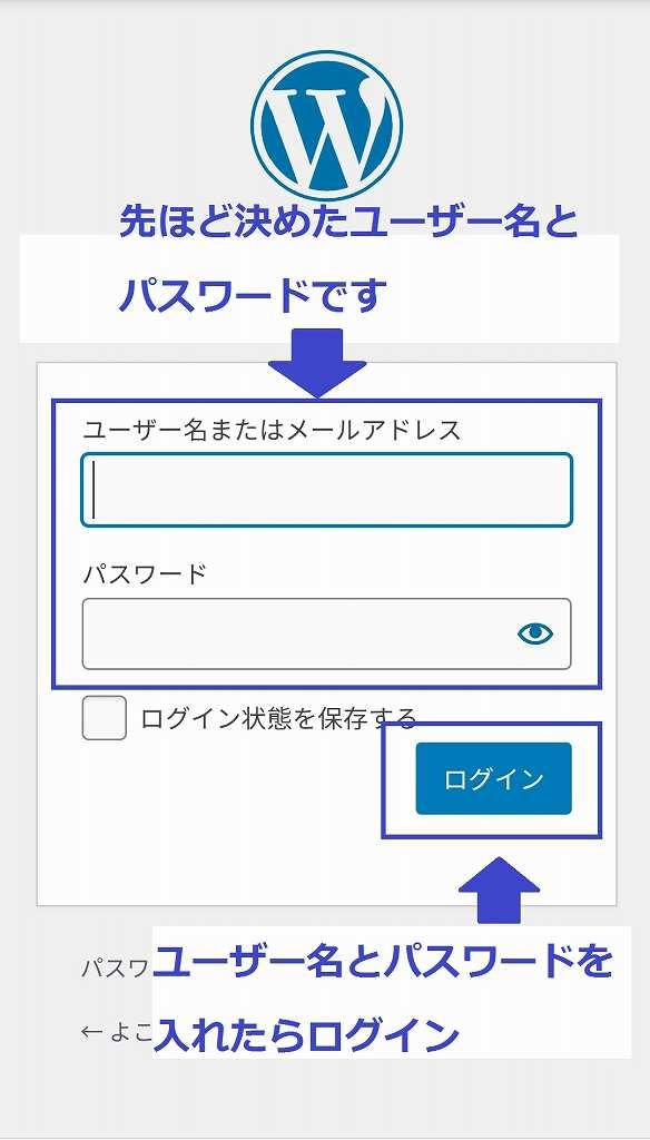 スマホでブログの始め方ConoHaWINGWordPress管理画面のログイン画面
