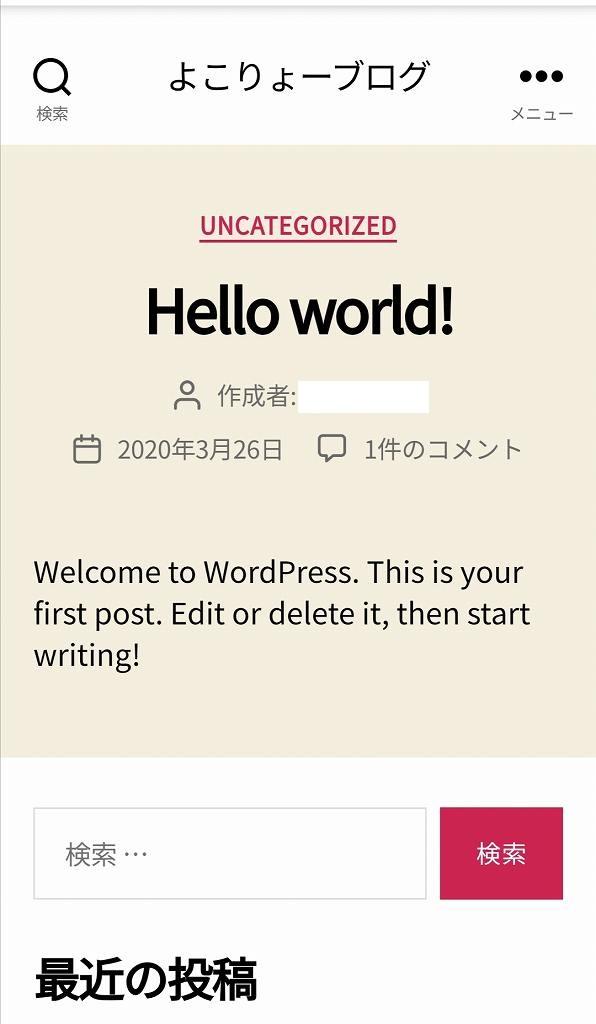 スマホでブログの始め方ConoHaWINGでサイト表示