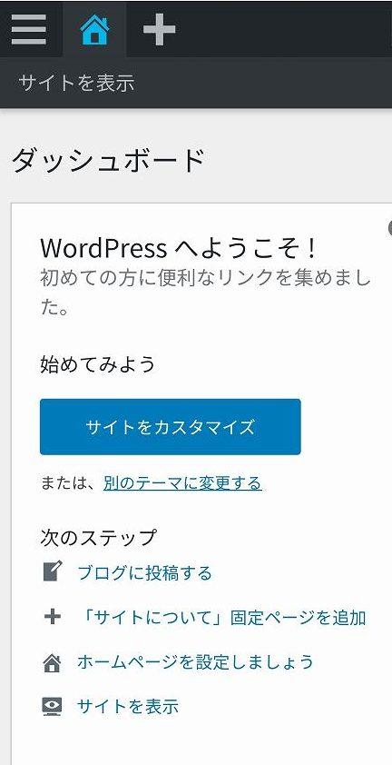 スマホでブログの始め方ConoHaWINGWordPress管理画面
