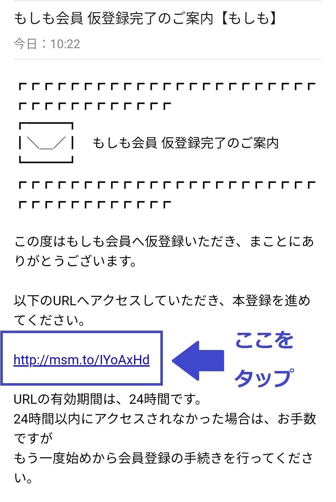 スマホでブログの始め方を説明するもしもアフィリエイトの仮登録メールを確認
