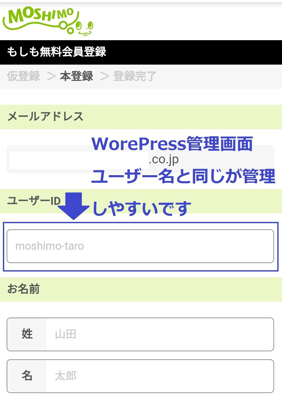 スマホでブログの始め方を説明するもしもアフィリエイトの本登録情報の入力