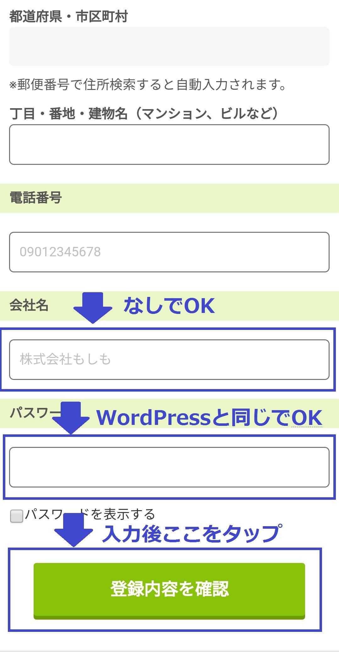 スマホでブログの始め方を説明するもしもアフィリエイトの本登録情報の入力4