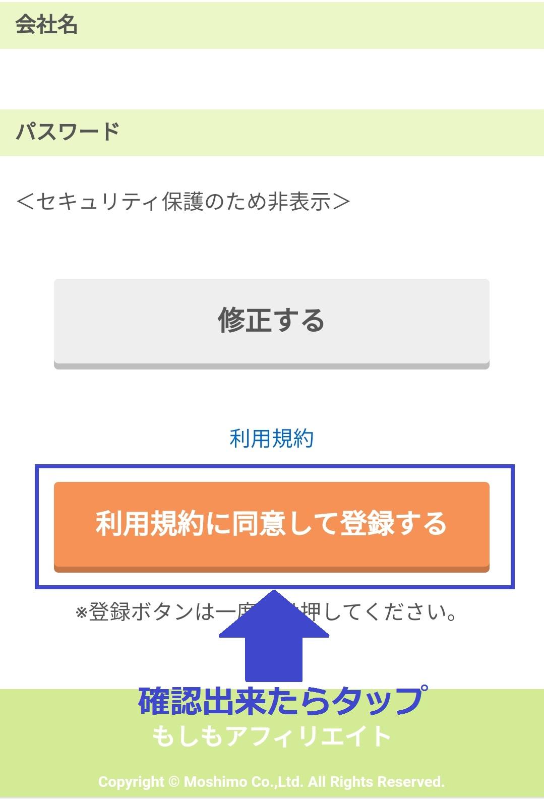 スマホでブログの始め方を説明するもしもアフィリエイトの本登録内容の確認2