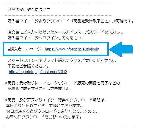 アフィンガー購入マイページのURLをクリック
