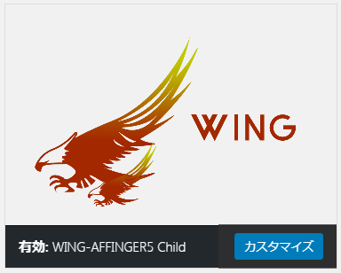 WING-AFFINGER5_Childを有効化して完了