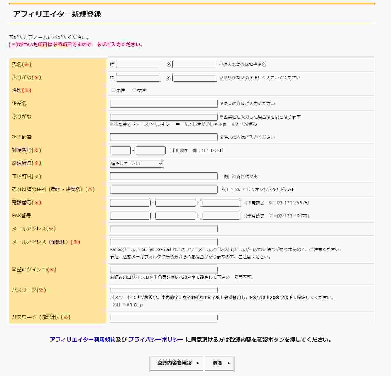 インフォトップアフィリエイターの登録フォームを入力