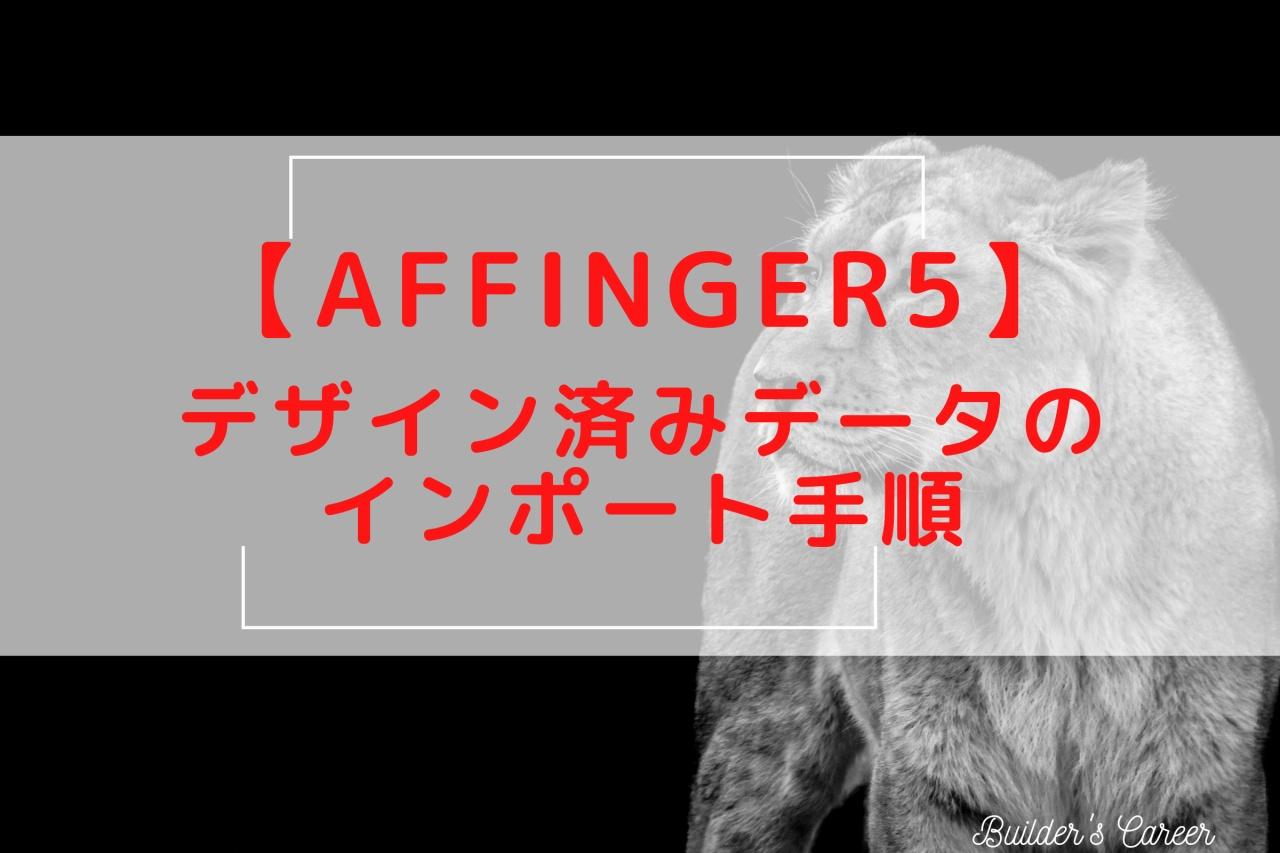 【AFFINGER5】アフィンガー5デザイン済みデータのインポートの方法