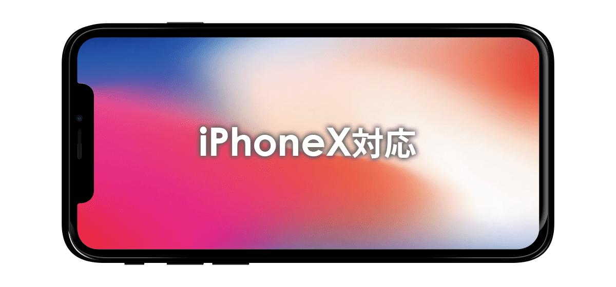 iphonex対応