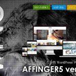 WING-AFFINGER5(アフィンガー5)を初心者が使用した感想と最速でデザインカスタマイズする方法