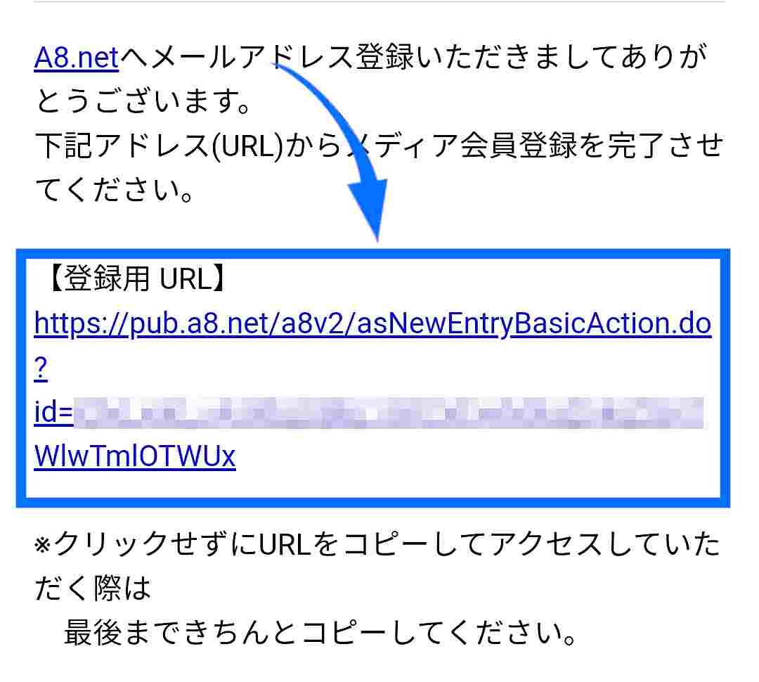 A8.netの登録方法06A8.netの本登録URLの確認