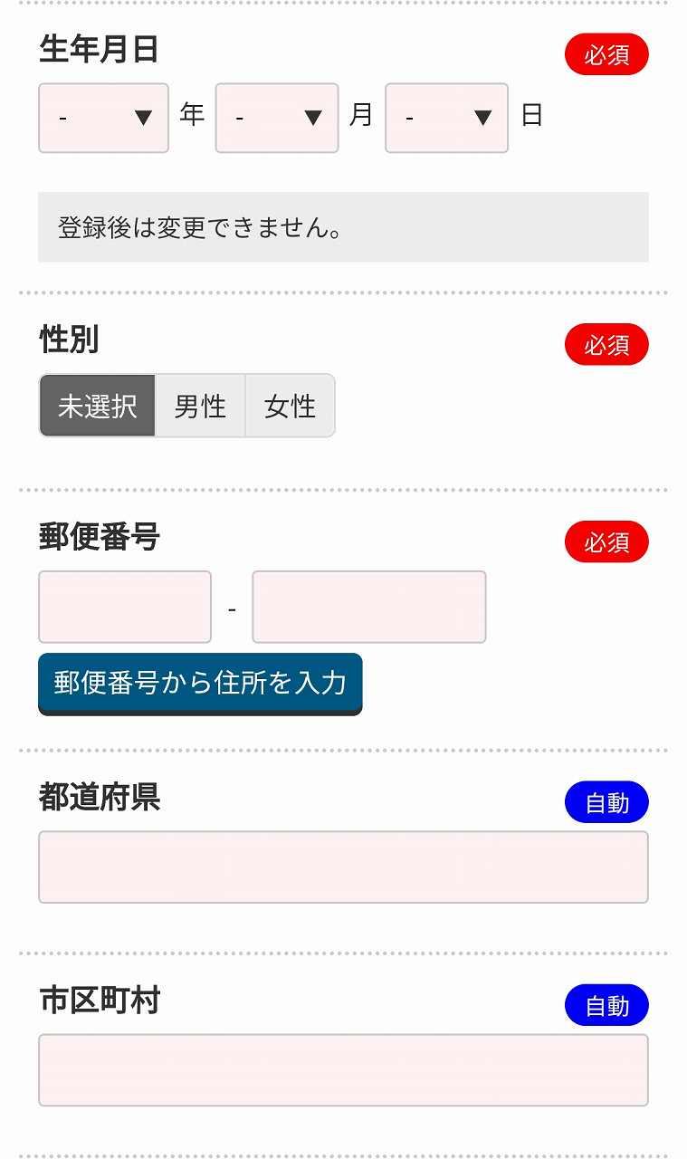 A8.netの登録方法09A8.netの本登録情報の入力3