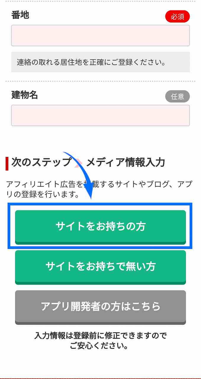 A8.netの登録方法10A8.netのサイトを持っている場合はサイト情報の登録へ