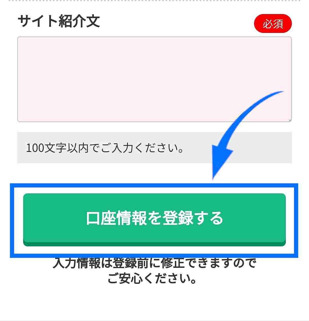 A8.netの登録方法13A8.netの口座情報の登録へ進みます