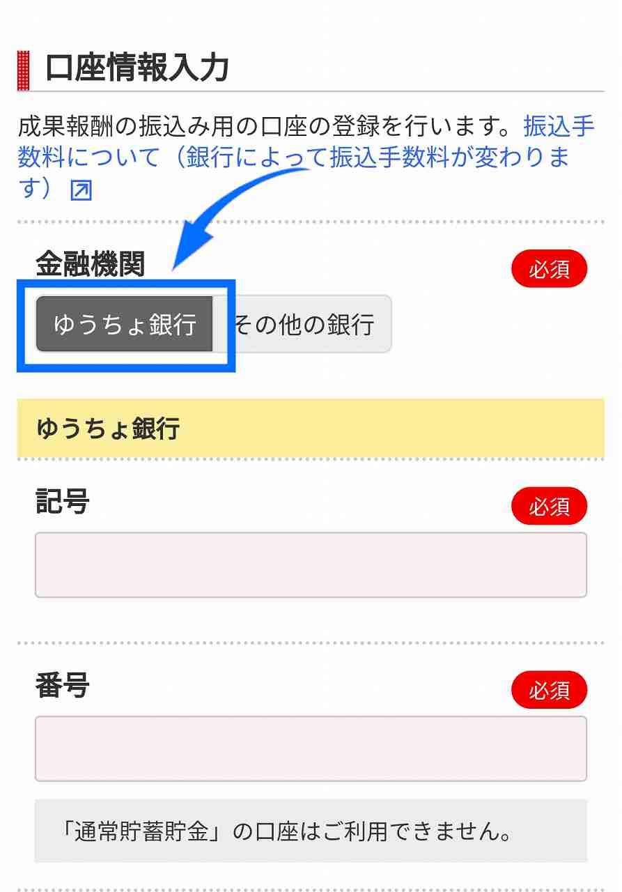 A8.netの登録方法14A8.net口座の登録はゆうちょがおすすめ