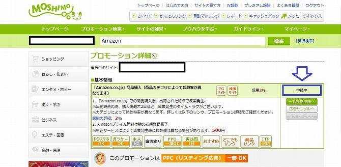 もしもアフィリエイトのAmazon広告の詳細が申請中になっていることを確認