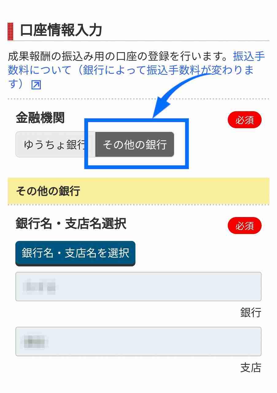 A8.netの登録方法15A8.net口座の登録はゆうちょ以外の銀行口座でも可能