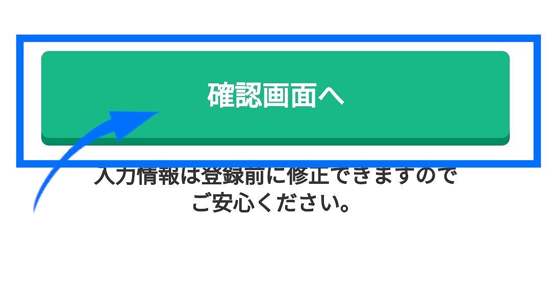 A8.netの登録方法16A8.net口座の登録確認画面へ
