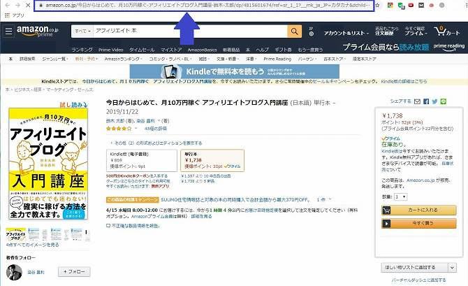 もしもアフィリエイトのかんたんリンクで商品リンクを貼るときのアマゾンの商品ページ