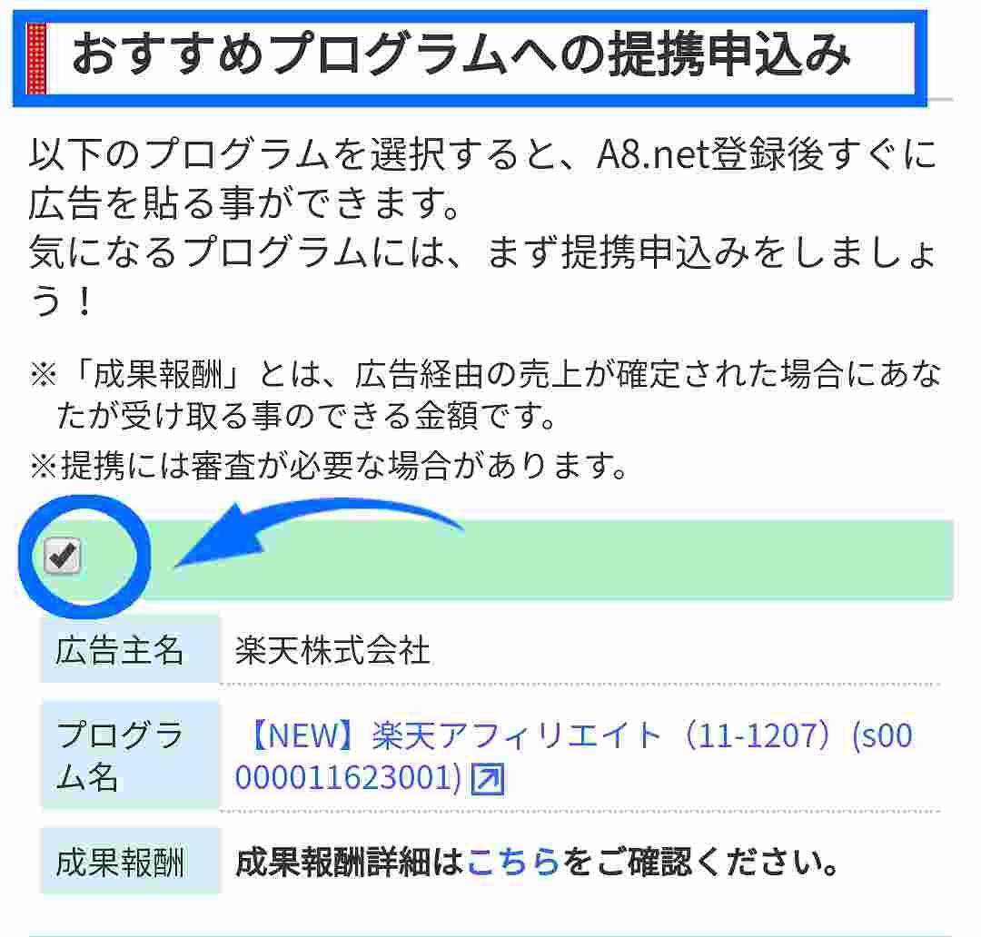 A8.netの登録方法20A8.netおすすめの即時提携の広告へチェックを入れて登録へ