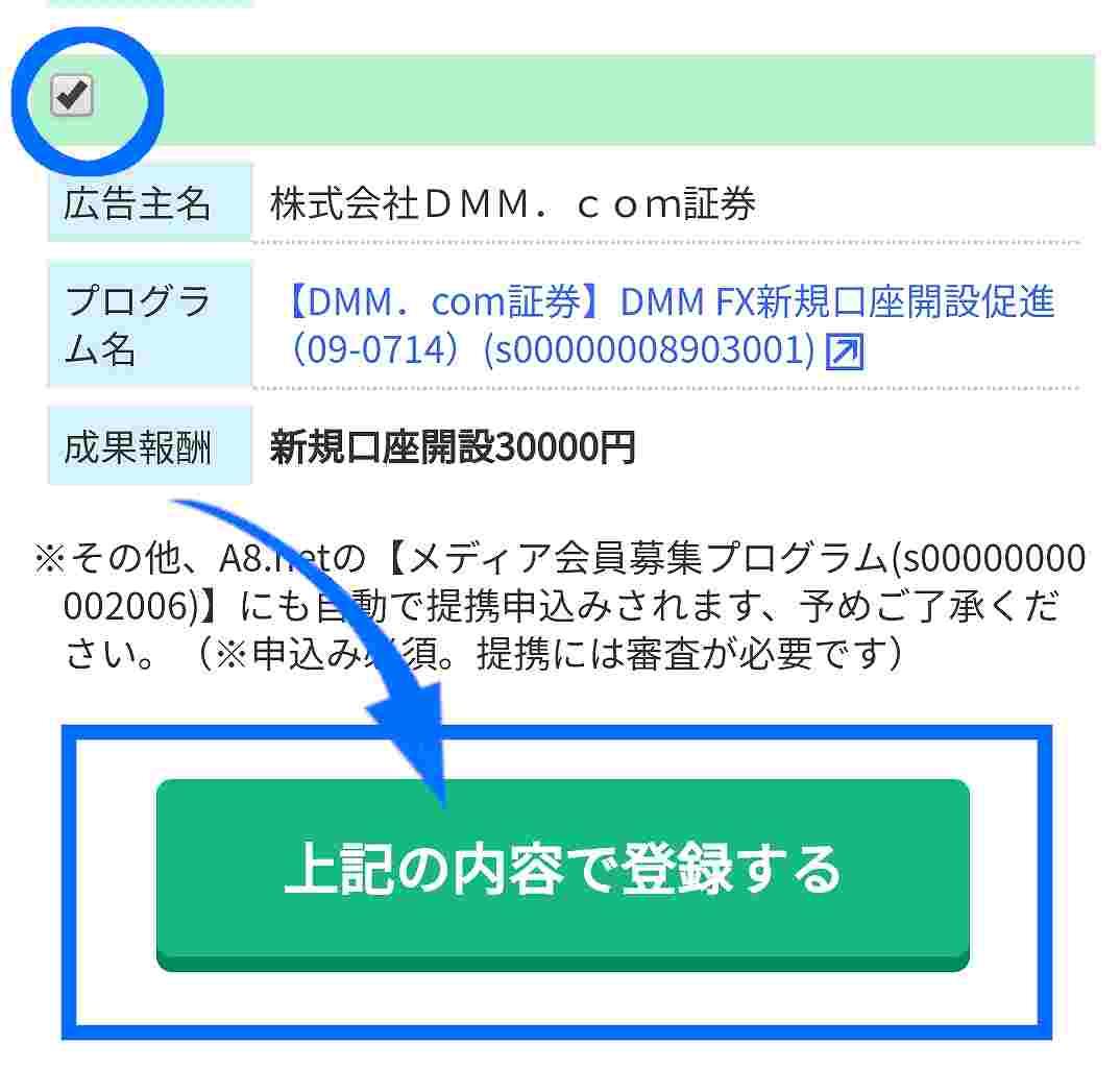 A8.netの登録方法21A8.net上記の内容で登録する
