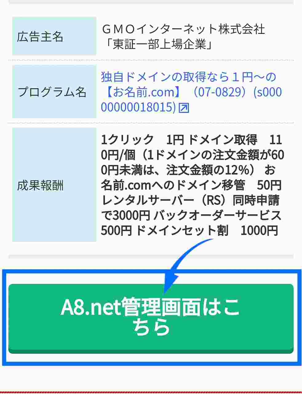 A8.netの登録方法22A8.netへの本登録の完了画面からA8.netの管理画面へ