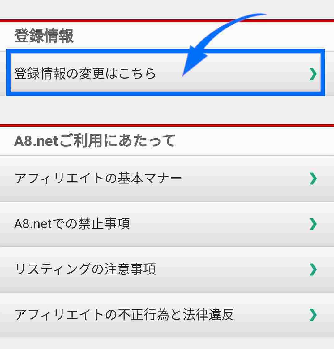 A8.netの口座変更登録の管理画面トップから登録情報の変更はこちら
