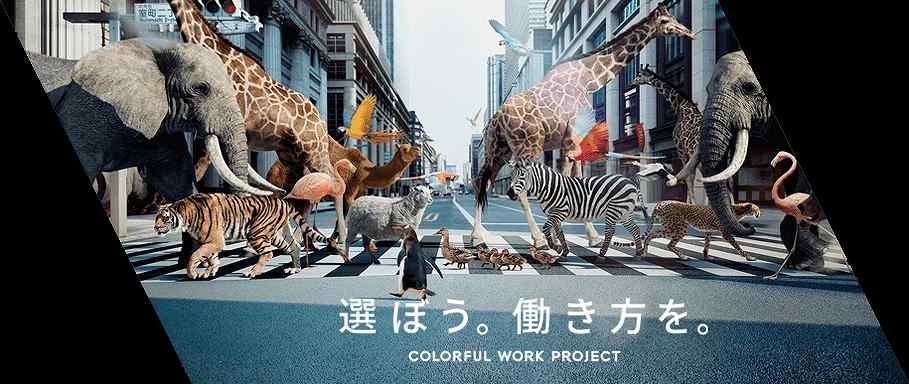 三井不動産-Colorful-Work_img_work_sp