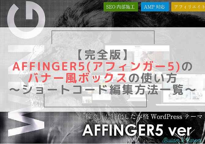 【完全版】AFFINGER5(アフィンガー5)のバナー風ボックスの使い方~ショートコード編集方法一覧~