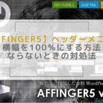 AFFINGER5のヘッダーメニューの横幅を100%にする方法とならないときの対処法