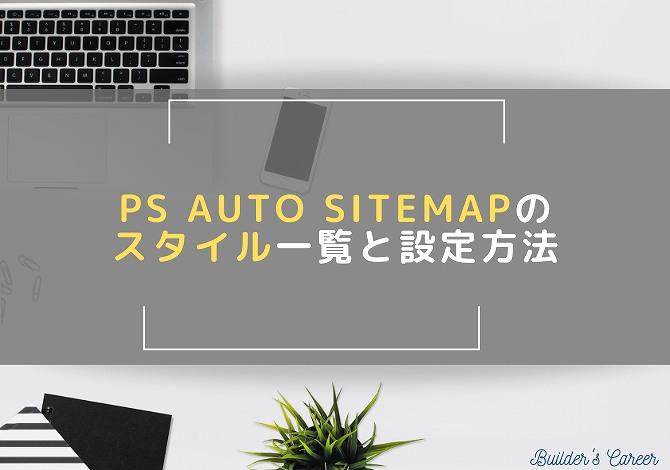 PS Auto Sitemapのスタイル一覧と設定方法