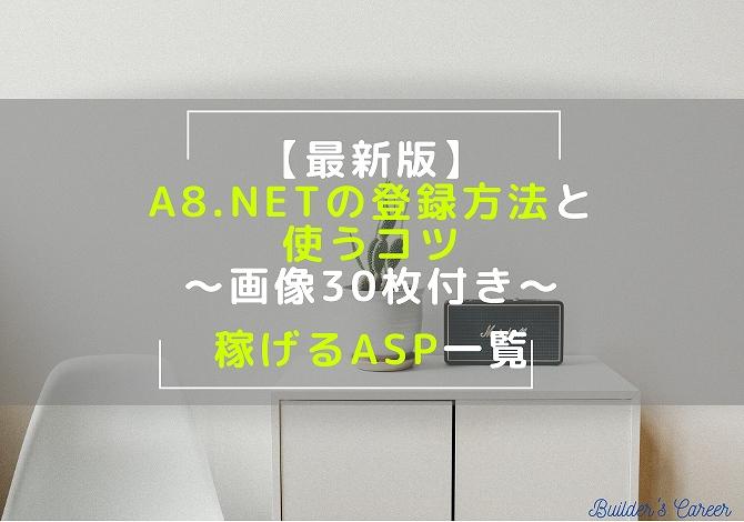 【最新版】A8.netの登録方法と使うコツを画像30枚で解説~稼げるASP一覧も~
