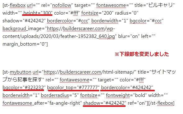 アフィンガー5のバナー風ボックスでボタンを編集して設置した場合のショートコードの記載内容