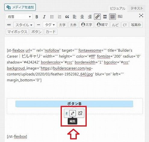 アフィンガー5のバナー風ボックスにボタンBの編集アイコンをクリック