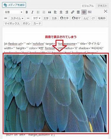 アフィンガー5のバナー風ボックスの背景画像をペースト