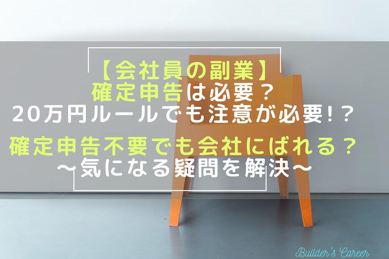 会社員の副業で確定申告は必要か?20万円でも注意が必要。申告不要でも会社にばれる?気になる疑問を解決