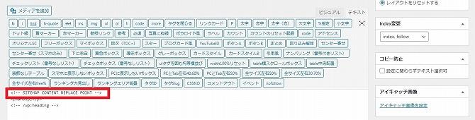 ps-auto-sitemapでサイトマップを作成する際の固定ページのテキストモード画面