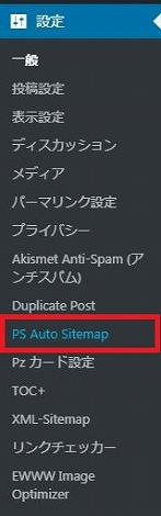 ps-auto-sitemapの設定へ