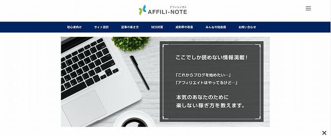 サイトマップのデザイン例ーアフィリノオト1