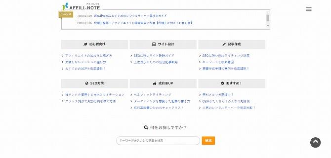 サイトマップのデザイン例ーアフィリノオト2