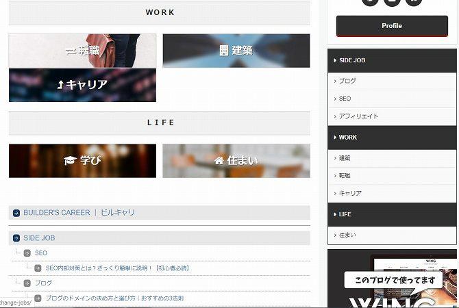 サイトマップのデザイン例ービルキャリ2