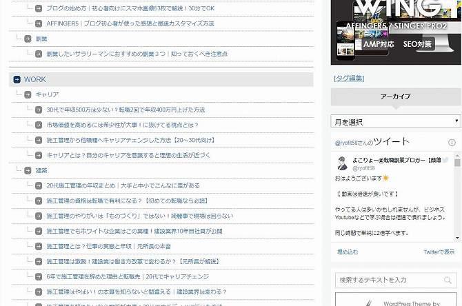 サイトマップのデザイン例ービルキャリ3