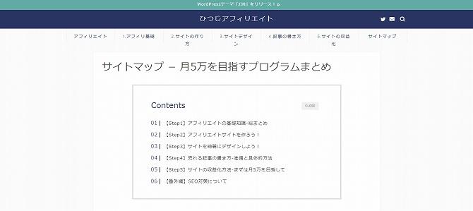 サイトマップのデザイン例ーひつじアフィリエイト1